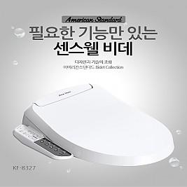 [American Standard] 센스웰 비데 KF-8327